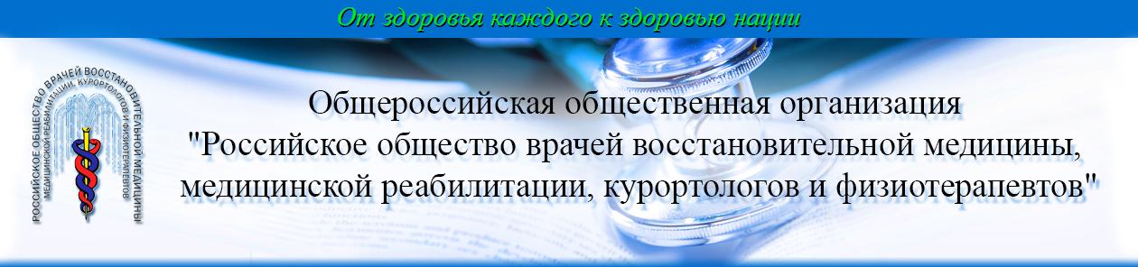 Медицина общественная