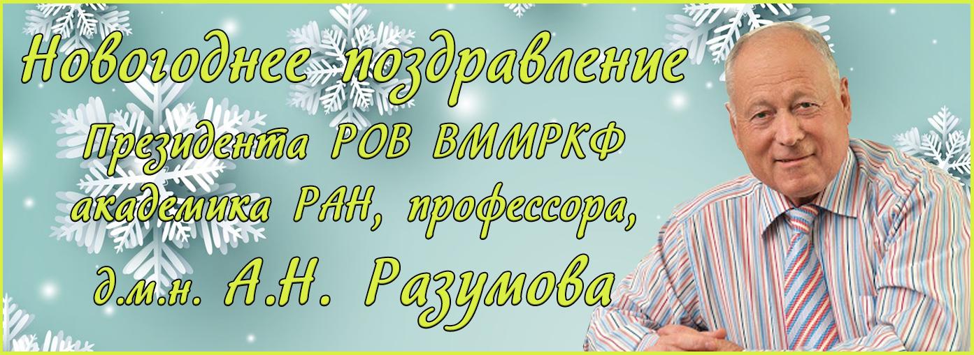 Новогоднее поздравление А.Н.Разумова -2021 (1)